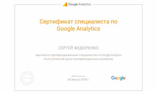 сертификат специалиста google  analytics